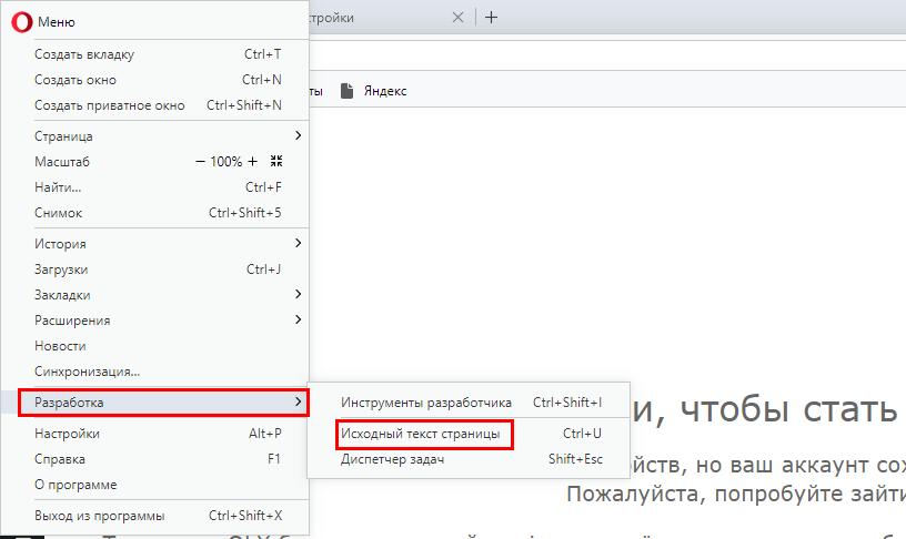 Как посмотреть исходный код страницы в браузере Opera