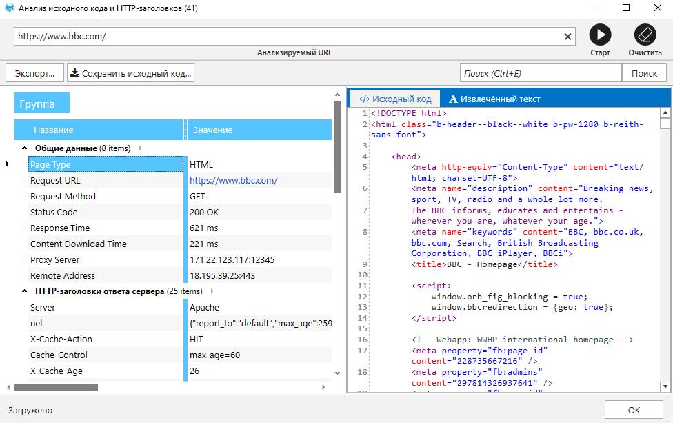 Инструмент «Анализ исходного кода и HTTP-заголовков» в Netpeak Spider