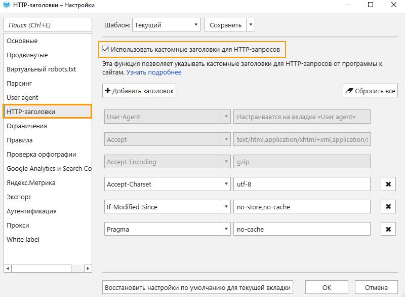 Настройки HTTP-заголовков в Netpeak Spider