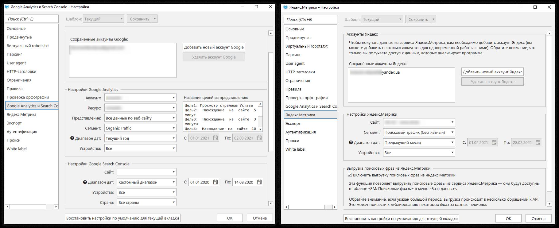Интеграции с Google Analytics, Google Search Console и Яндекс.Метрикой в Netpeak Spider