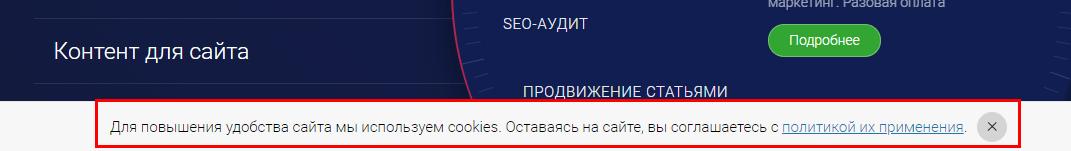 Как отключить хранение cookie на сайтах