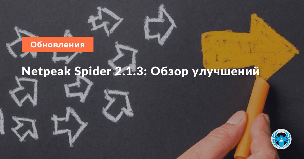 Netpeak Spider 2.1.3: Обзор улучшений