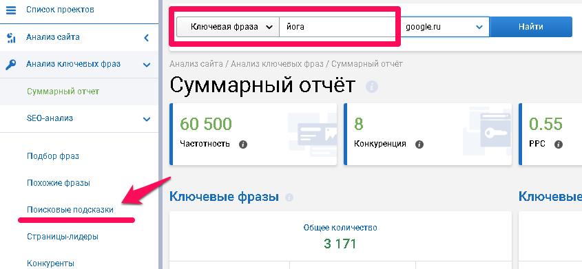 Запрос в Serpstat