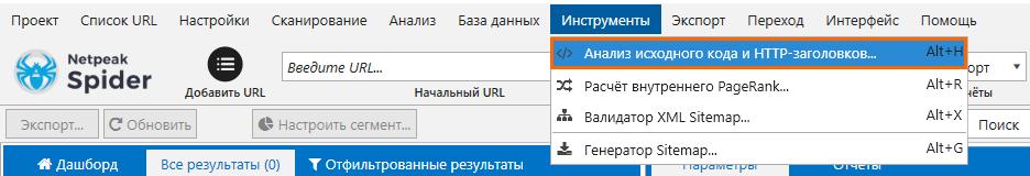 Как запустить инструмент «Анализ исходного кода и HTTP-заголовков» в Netpeak Spider