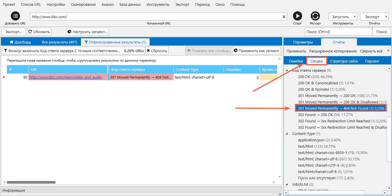 Как найти битые ссылки на сайте с помощью Netpeak Spider скриншот 3