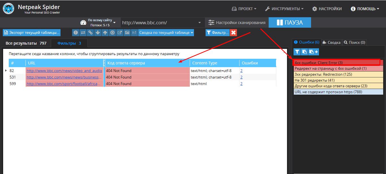 Как найти битые ссылки на сайте с помощью Netpeak Spider скриншот 2