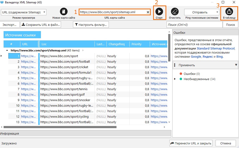 Как загрузить URL из инструмента «Валидатор XML Sitemap» в Netpeak Spider