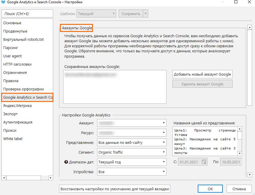 Настройка «Google Analytics и Search Console»