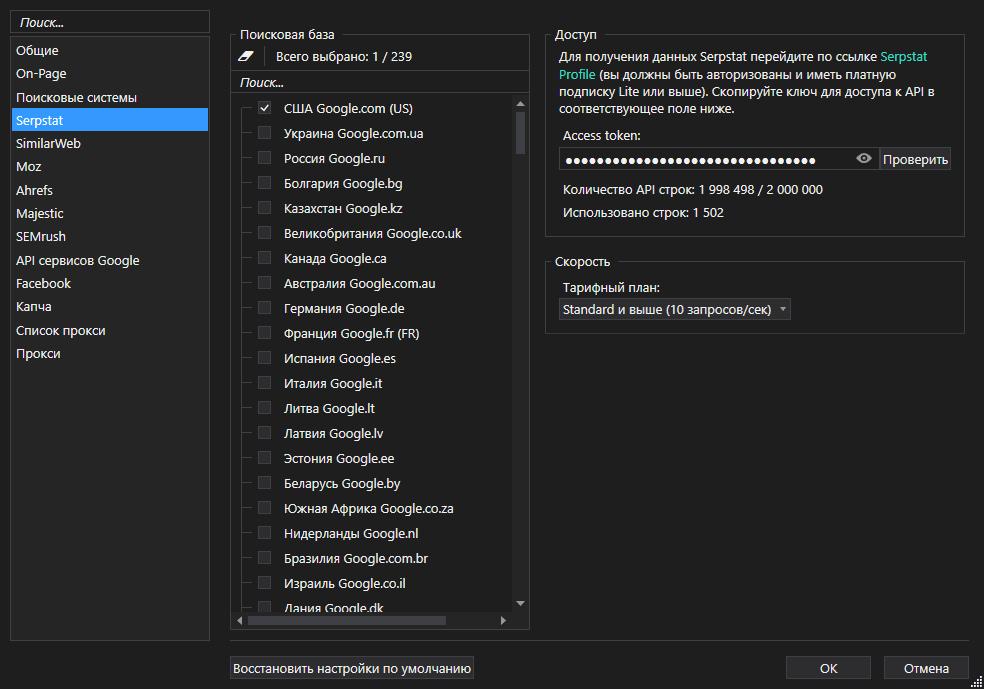 Настройки Netpeak Checker