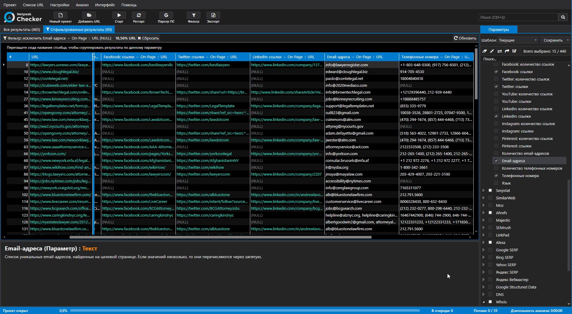 Парсинг контактных данных в Netpeak Checker