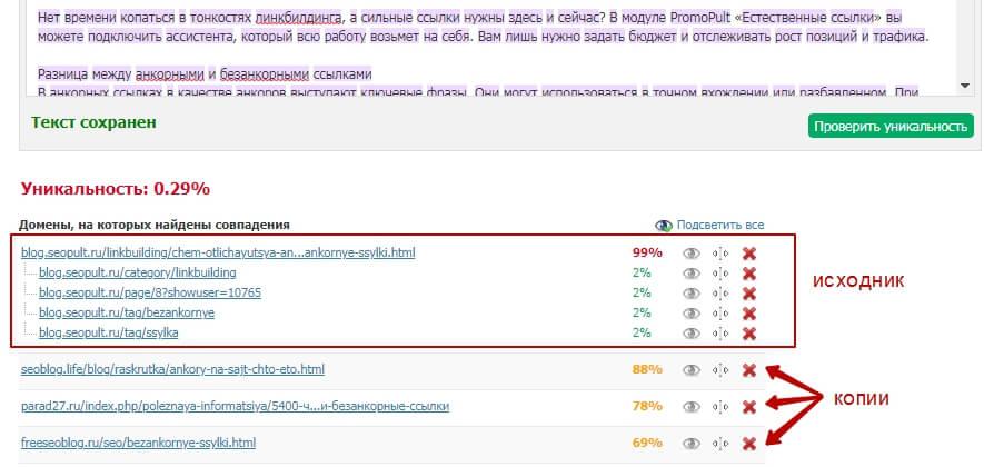 Проверка уникальности в Text.ru
