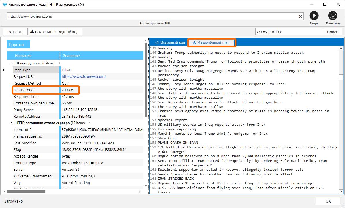 Как проверить содержание ответа сервера с помощью Netpeak Spider