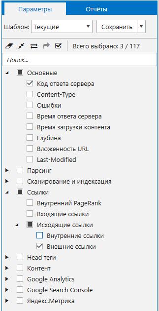 Какие параметры нужно включить в Netpeak Spider для поиска нужных ссылок