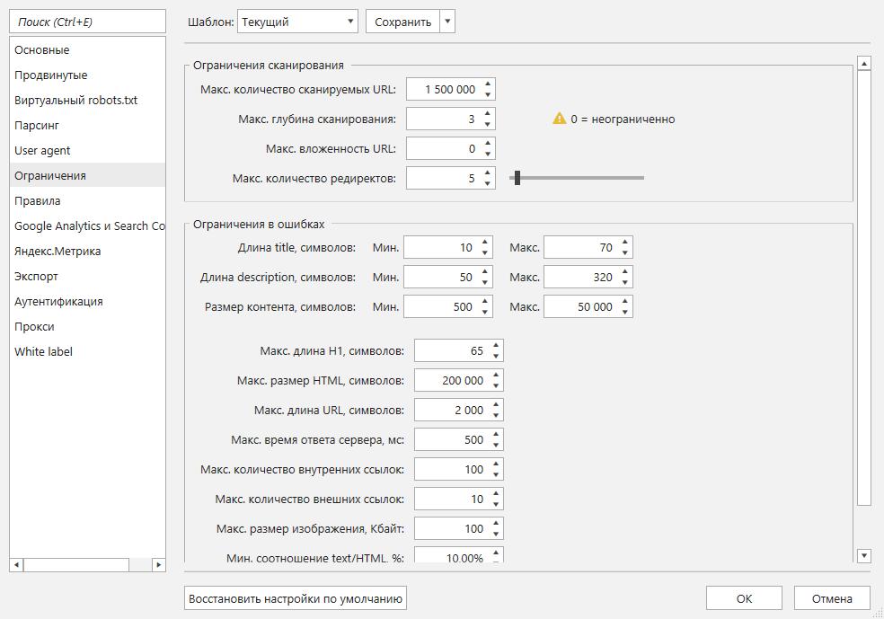 Как указать глубину сканирования сайта в Netpeak Spider