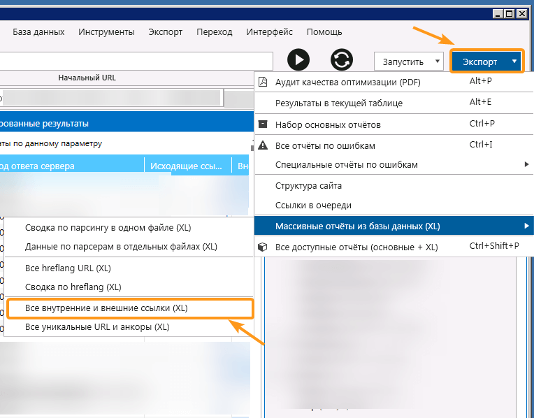 Как из Netpeak Spider экспортировать отчёт «Все внутренние и внешние ссылки (XL)»