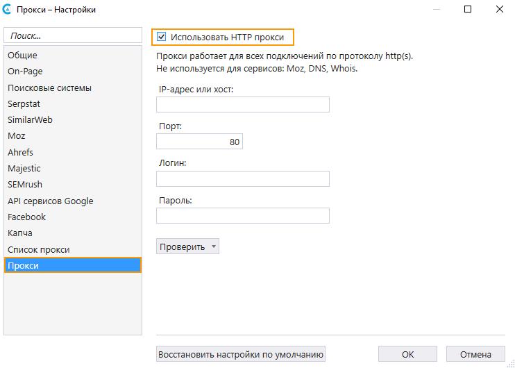 Как добавить в прокси в Netpeak Checker
