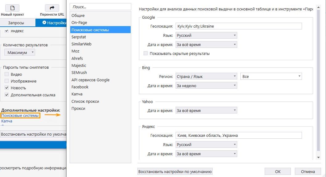 Вкладка «Настройки» в инструменте «Парсер ПС» в Netpeak Checker