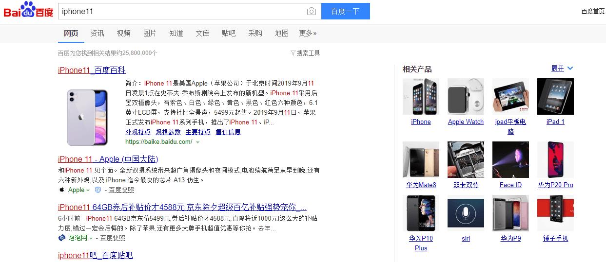 Поисковая выдача Baidu
