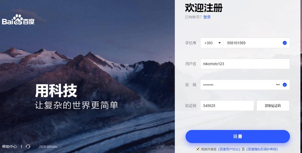 Поиск и анализ ключевых слов в сервисе Baidu Index