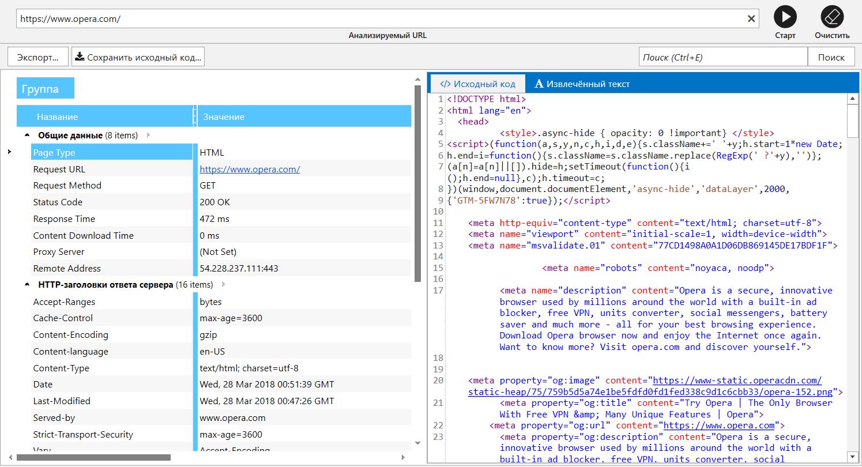 Инструмент анализа исходного кода и HTTP заголовков Netpeak Spider 3.0