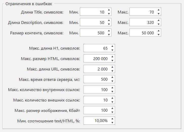 Кастомизация каждой ошибки в Netpeak Spider 3.0