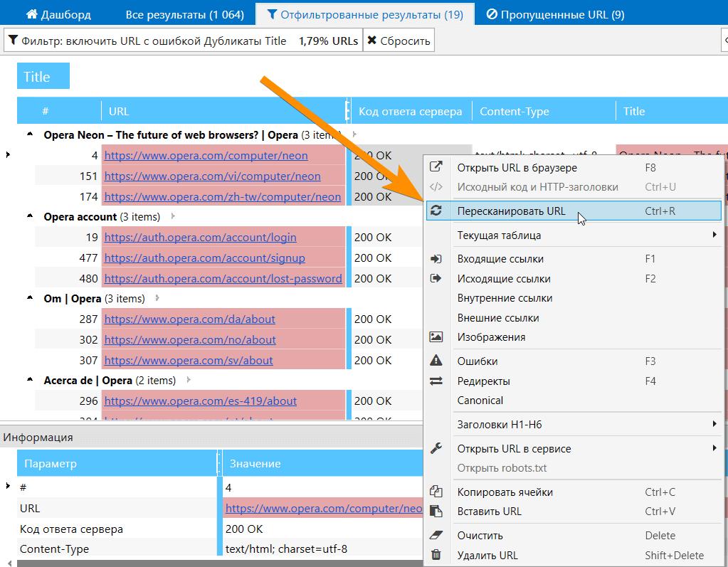 Перепробивка списка URL
