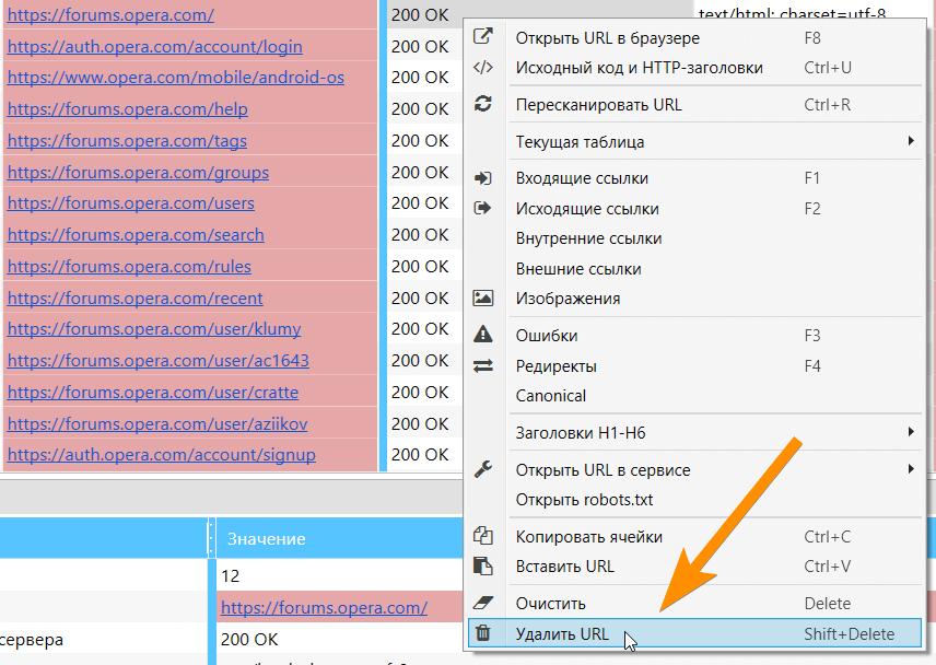 Удаление URL из результатов