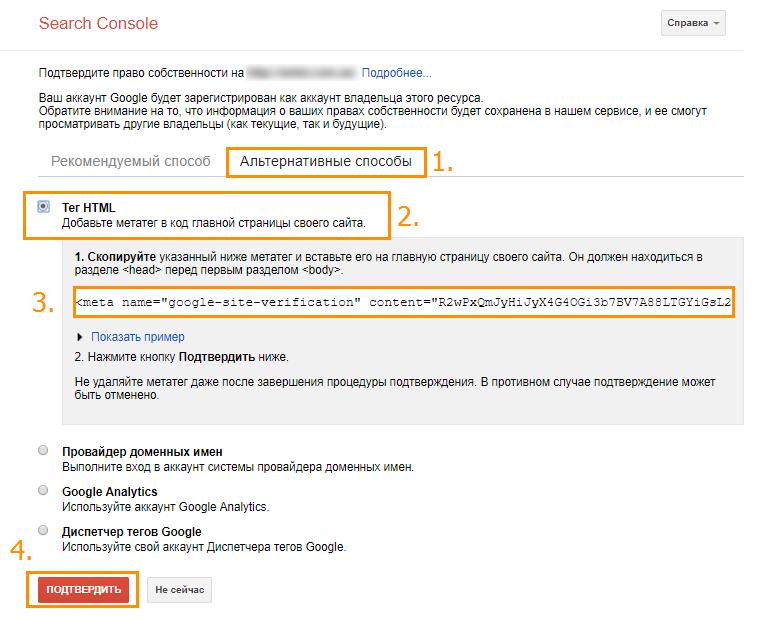 Wordpress SEO: альтернативные способы Search Console