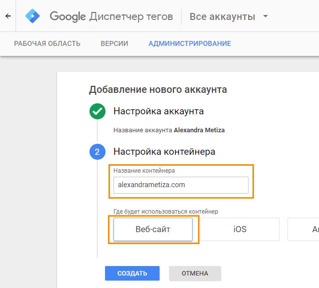 Wordpress SEO: добавить аккаунт в Google Tag Manager