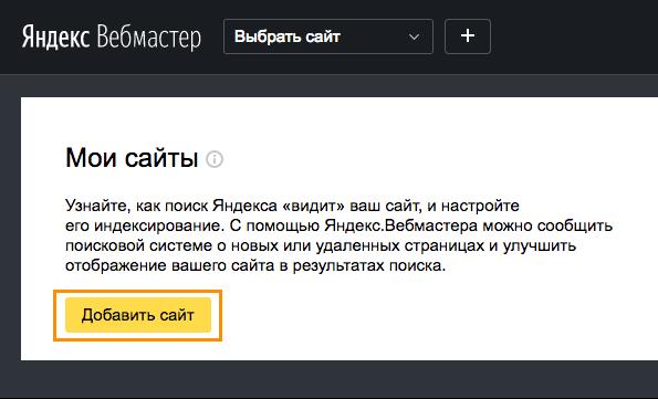 WordPress SEO: Добавить сайт в Яндекс Вебмастер