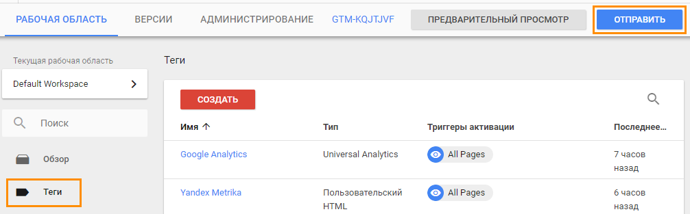 Wordpress SEO: GTM-тег