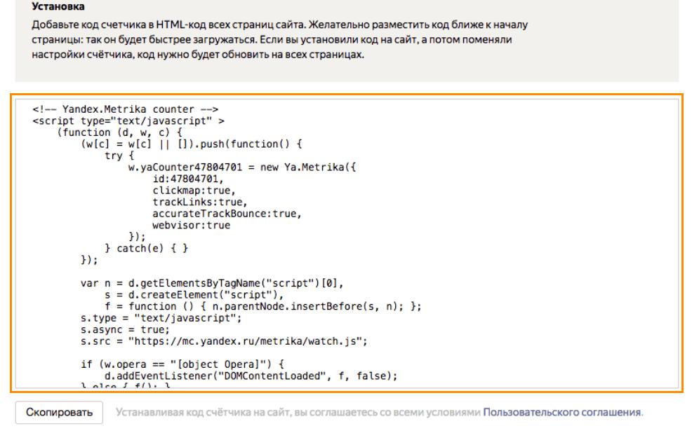 Wordpress SEO: HTML-код в Яндекс.Метрике