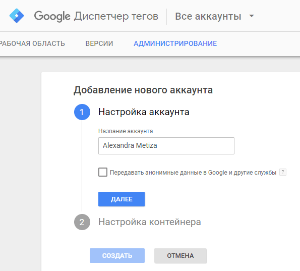 Wordpress SEO: настройка контейнера в Google Tag Manager