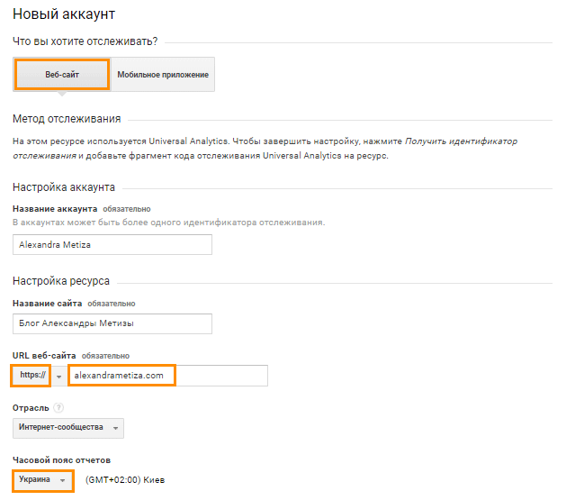 Wordpress SEO: отслеживать в Google Analytics