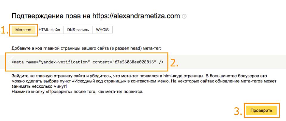 WordPress SEO: Подтверждение прав Яндекс Вебмастер