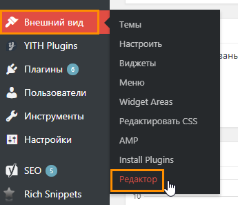 Wordpress SEO: редактор в консоли сайта