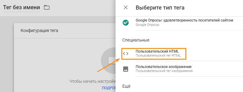 Wordpress SEO: тег Пользовательский HTML в Google Tag Manager