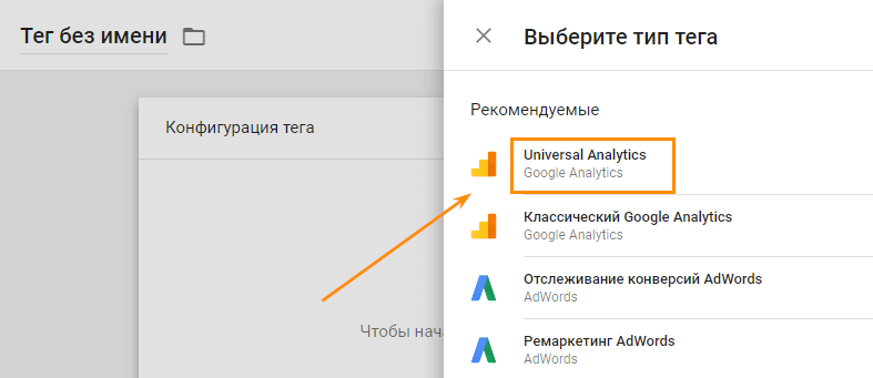 Wordpress SEO: Universal Analytics в Google Tag Manager
