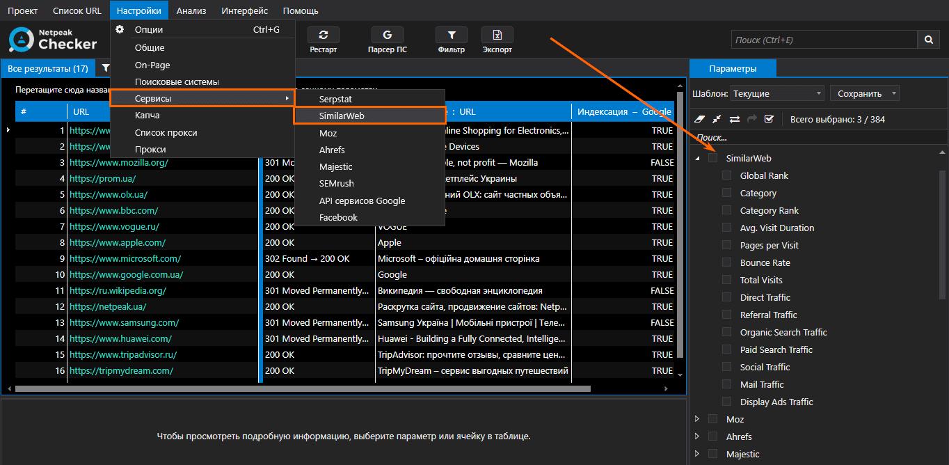Данные из сервиса SimilarWeb в Netpeak Checker