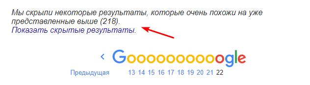 Скрытые результаты выдачи Google