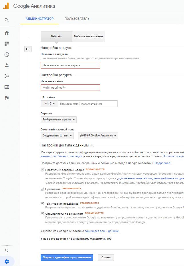 Добавить сведения о сайте в Google Analytics