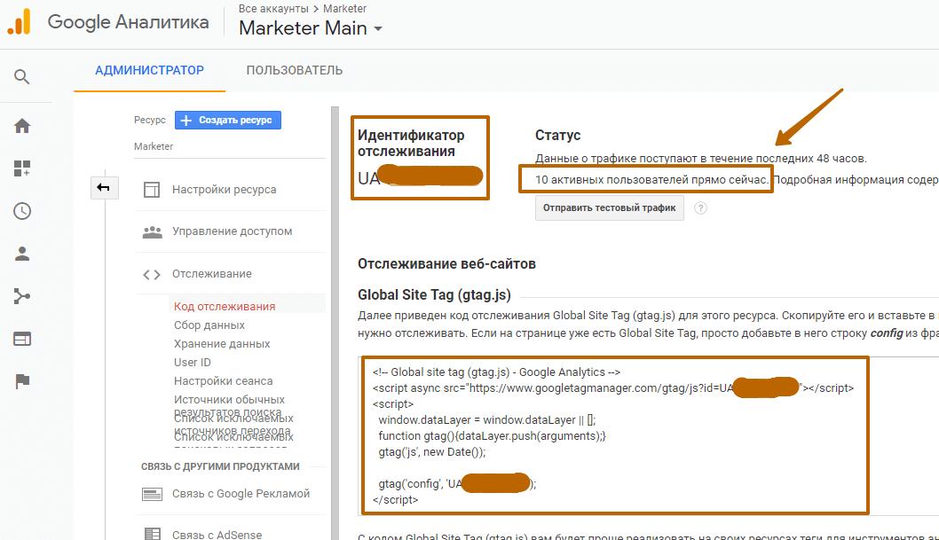 Идентификатор отслеживания Аккаунта Google Analytics. Код отслеживания Javascript Google Analytics