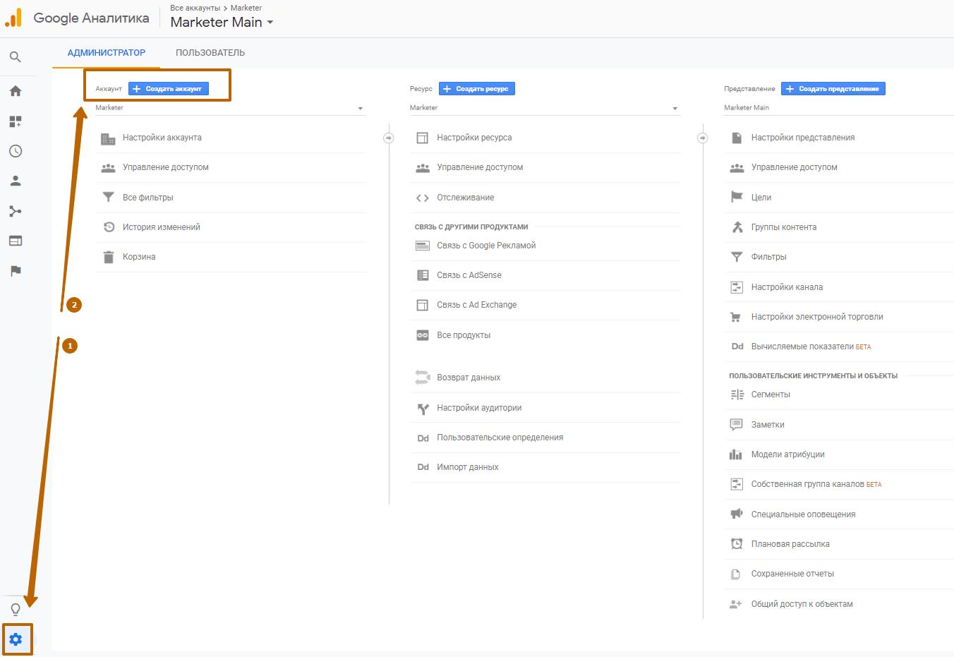 Создать аккаунт Google Analytics