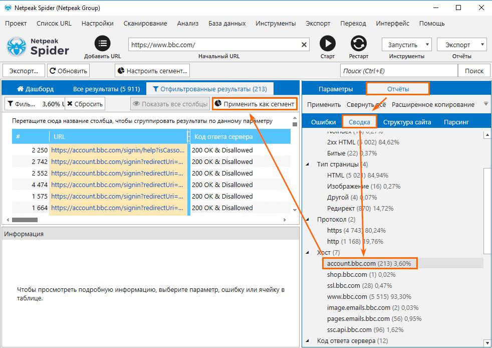 Функция «Применить как сегмент» в Netpeak Spider