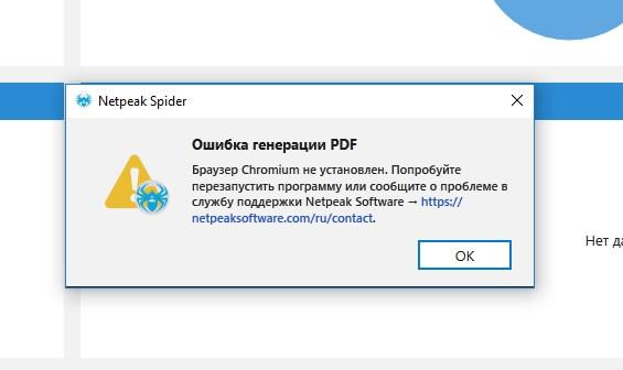 Ошибка генерации PDF