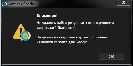 Ошибка сервиса для Google