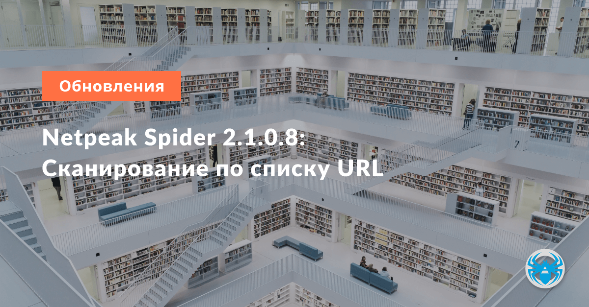 Netpeak Spider 2.1.0.8: Сканирование по списку URL