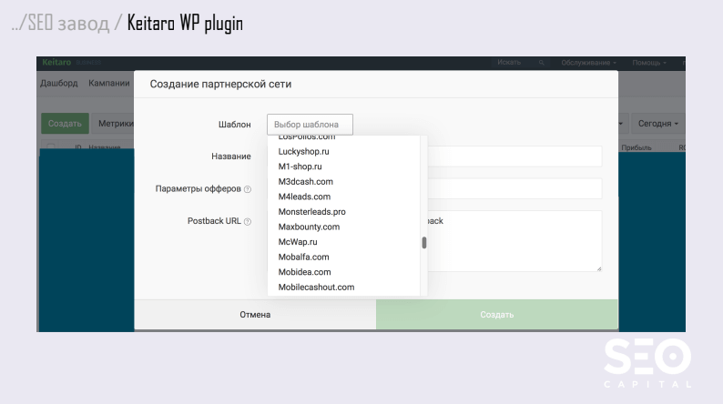 Keitaro WordPress plugin партнёрская сеть