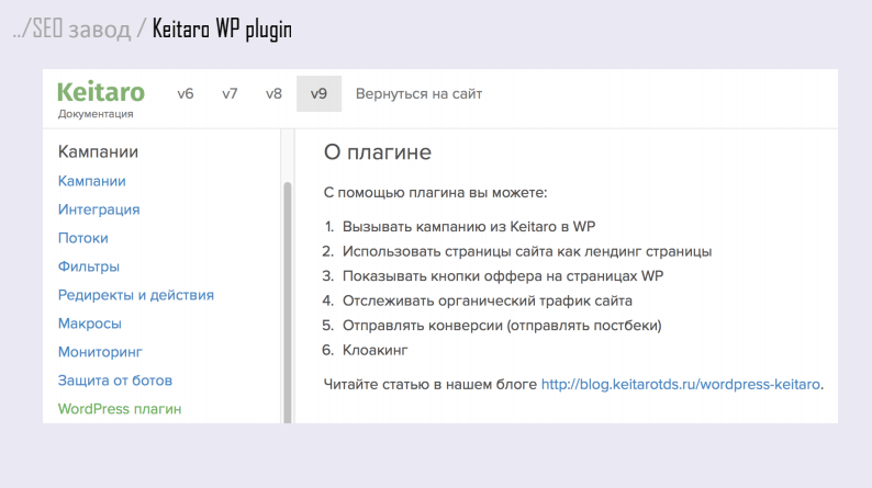 Keitaro WordPress plugin