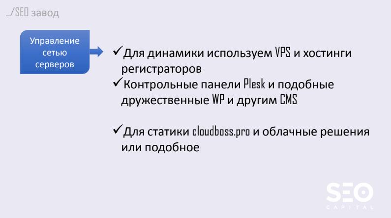 Управление сетью серверов
